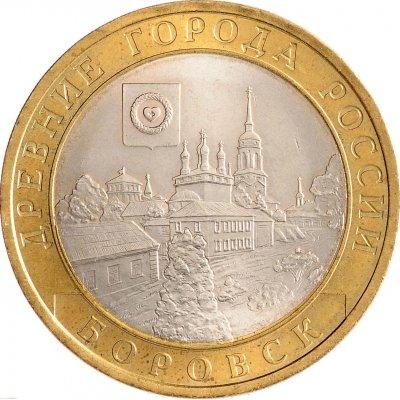 """10 рублей 2005 год СПМД """"Боровск"""", из оборота"""