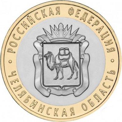 """10 рублей 2014 год СПМД """"Челябинская область"""", из банковского мешка"""