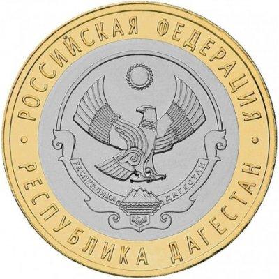 """10 рублей 2013 год СПМД """"Республика Дагестан"""", из банковского мешка"""