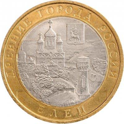 "10 рублей 2011 год СПМД ""Елец"", из оборота"