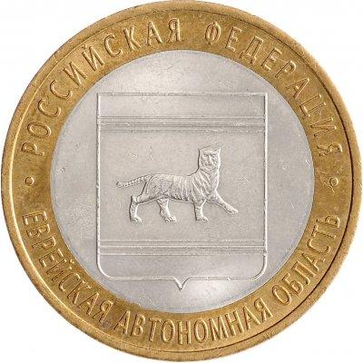 """10 рублей 2009 год СПМД """"Еврейская автономная область"""", из оборота"""
