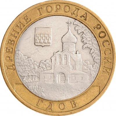 """10 рублей 2007 год СПМД """"Гдов"""", из оборота"""