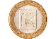 """10 рублей 2008 год СПМД """"Кабардино-Балкарская Республика"""", из оборота"""