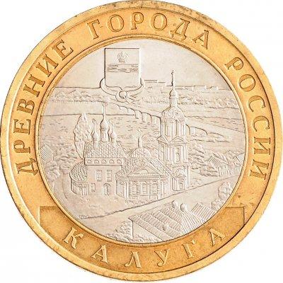 """10 рублей 2009 год СПМД """"Калуга"""", из оборота"""