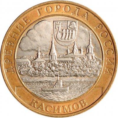 "10 рублей 2003 год СПМД ""Касимов"", из оборота"