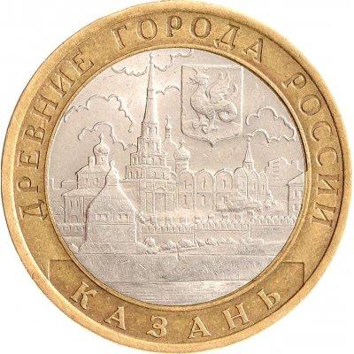 "10 рублей 2005 год СПМД ""Казань"", из оборота"