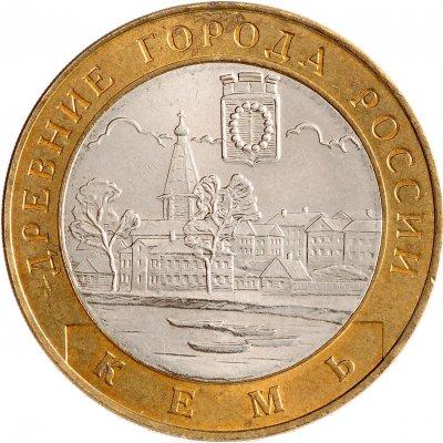 """10 рублей 2004 год СПМД """"Кемь"""", из оборота"""