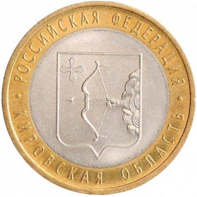 """10 рублей 2009 год СПМД """"Кировская область"""", из оборота"""