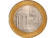 "10 рублей 2002 год СПМД ""Кострома"", из оборота"