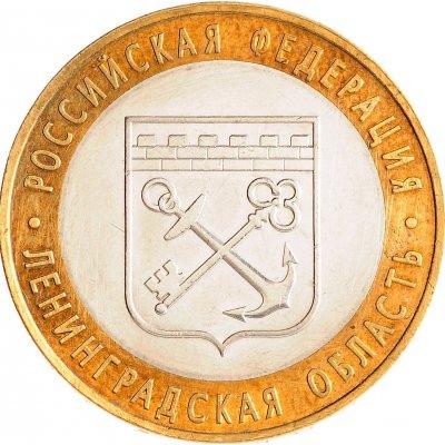 """10 рублей 2005 год СПМД """"Ленинградская область"""", из оборота"""