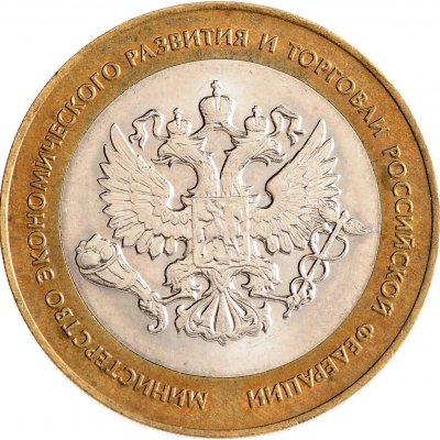 """10 рублей 2002 год СПМД """"Министерство экономического развития"""", из оборота"""