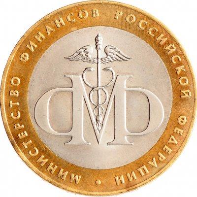 """10 рублей 2002 год СПМД """"Министерство финансов"""", из оборота"""