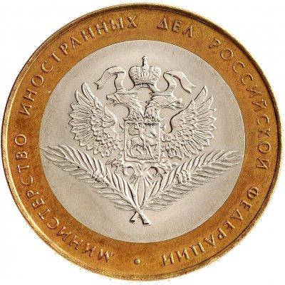 """10 рублей 2002 год СПМД """"Министерство иностранных дел"""", из оборота"""