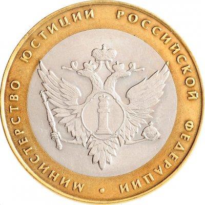"10 рублей 2002 год СПМД ""Министерство юстиции (Минюст)"", из оборота"
