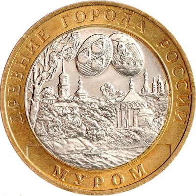 "10 рублей 2003 год СПМД ""Муром"", из оборота"