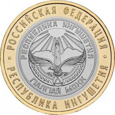 """10 рублей 2014 год СПМД """"Республика Ингушетия"""", из банковского мешка"""