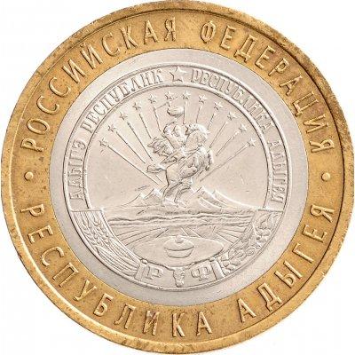 """10 рублей 2009 год СПМД """"Республика Адыгея"""", из оборота"""