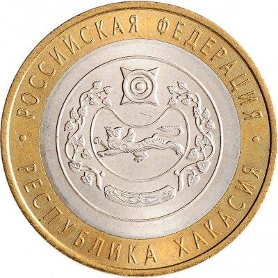"""10 рублей 2007 год СПМД """"Республика Хакасия"""", из оборота"""