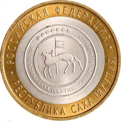 "10 рублей 2006 год СПМД ""Республика Саха, Якутия"", из оборота"