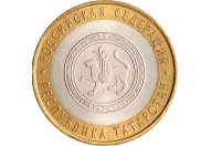 "10 рублей 2005 год СПМД ""Республика Татарстан"", из оборота"