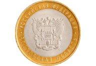 """10 рублей 2007 год СПМД """"Ростовская область"""", из оборота"""