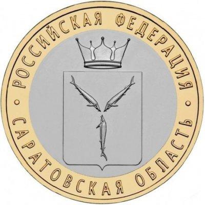 """10 рублей 2014 год СПМД """"Саратовская область"""", из банковского мешка"""