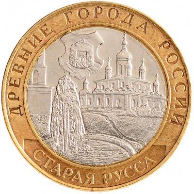 "10 рублей 2002 год СПМД ""Старая Русса"", из оборота"