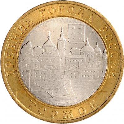 "10 рублей 2006 год СПМД ""Торжок"", из оборота"