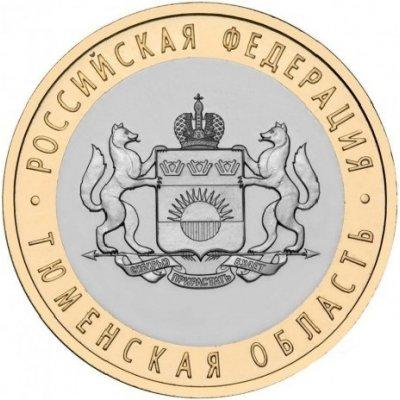 """10 рублей 2014 год СПМД """"Тюменская область"""", из банковского мешка"""