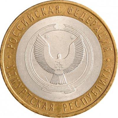 """10 рублей 2008 год СПМД """"Удмуртская Республика"""", из оборота"""