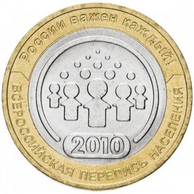 """10 рублей 2010 год СПМД """"Всероссийская перепись населения"""", из банковского мешка"""