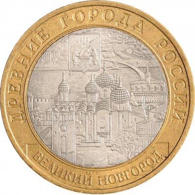 """10 рублей 2009 год СПМД """"Великий Новгород"""", из оборота"""