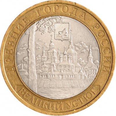 """10 рублей 2007 год СПМД """"Великий Устюг"""", из оборота"""
