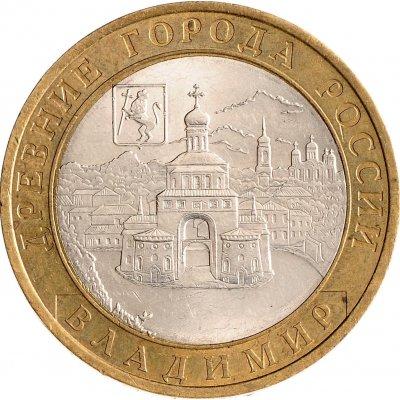"""10 рублей 2008 год СПМД """"Владимир"""", из оборота"""