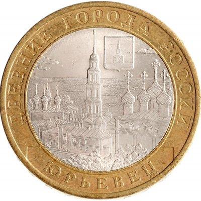 """10 рублей 2010 год СПМД """"Юрьевец"""", из оборота"""