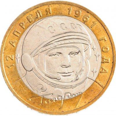 """10 рублей 2001 год ММД """"40-летие полета Ю.А. Гагарина в космос"""", из оборота"""