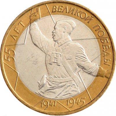 """10 рублей 2000 год ММД """"55 лет Победы в ВОВ (Политрук)"""", из оборота"""
