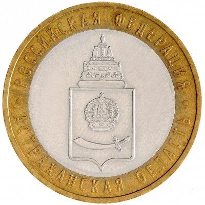 """10 рублей 2008 год ММД """"Астраханская область"""", из оборота"""
