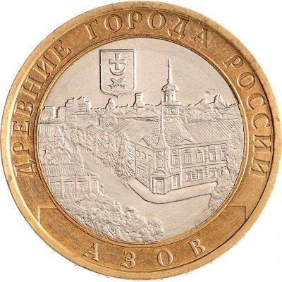 """10 рублей 2008 год ММД """"Азов"""", из оборота"""