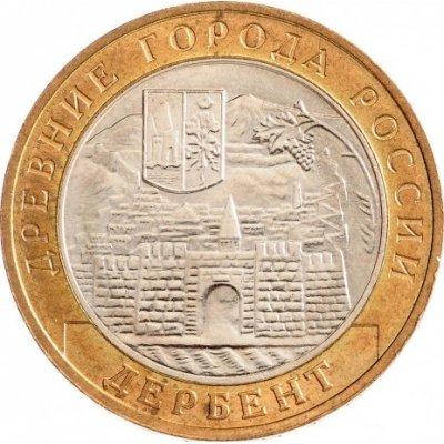 """10 рублей 2002 год ММД """"Дербент"""", из оборота"""