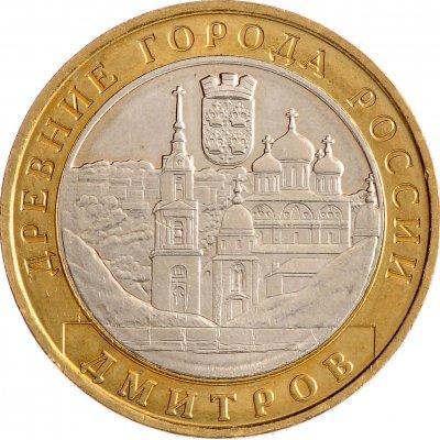 "10 рублей 2004 год ММД ""Дмитров"", из оборота"