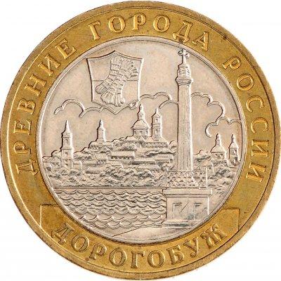 "10 рублей 2003 год ММД ""Дорогобуж"", из оборота"