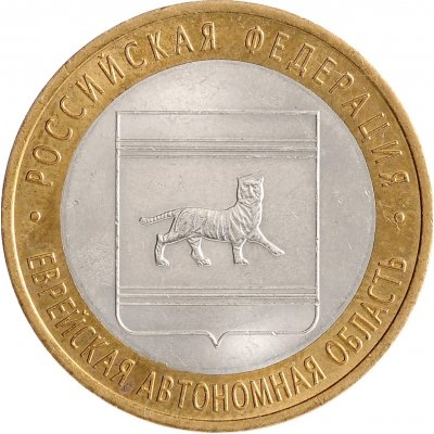 """10 рублей 2009 год ММД """"Еврейская автономная область"""", из оборота"""