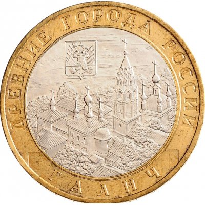 "10 рублей 2009 год ММД ""Галич"", из оборота"