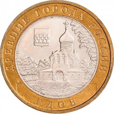 """10 рублей 2007 год ММД """"Гдов"""", из оборота"""