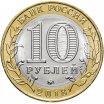 """10 рублей 2018 год ММД """"Гороховец"""", из банковского мешка"""