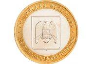 """10 рублей 2008 год ММД """"Кабардино-Балкарская Республика"""", из оборота"""
