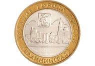 """10 рублей 2005 год ММД """"Калининград"""", из оборота"""