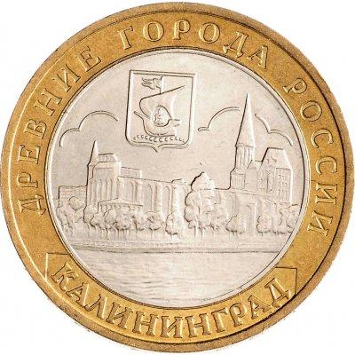 """10 рублей 2005 год ММД """"Мценск"""", из оборота"""