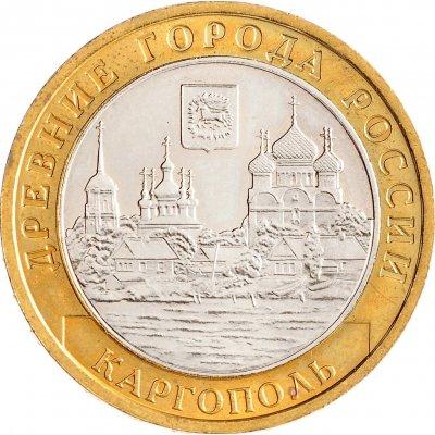 "10 рублей 2006 год ММД ""Каргополь"", из оборота"